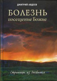 Болезнь - посещение Божие. Страницы из дневника.