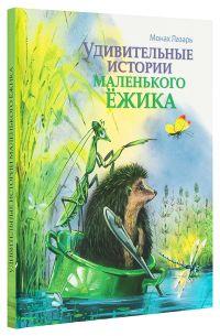 Удивительные истории маленького Ёжика. Повесть-сказка