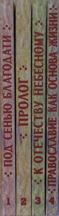 Собрание сочинений свщ. Петра Полякова в 4-х книгах: Под сенью благодати. Пролог. К отечеству Небесному. Православие как основа жизни
