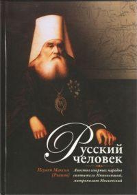 Русский человек: Апостол северных народов святитель Иннокентий, митрополит Московский