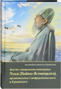 Житие священноисповедника Луки (Войно-Ясенецкого) Архиепископа Симферопольского и Крымского