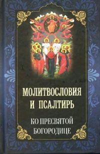 Молитвословия и Псалтирь ко Пресвятой Богородице.