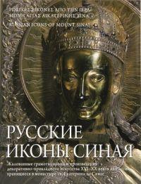 Русские иконы Синая.