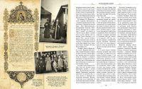 Святитель Тихон, Патриарх Московский и всея России. Жизнь и подвиг