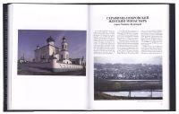 Русские монастыри. Том 11: Западная Сибирь