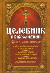 """Целебник православный. """"Да не отыдеши неисцелен""""."""