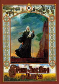 Сказания о Земле Русской и о Святых Её в 2-х томах (подарочное издание)