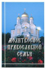 Молитвослов православной семьи. Гражданский шрифт