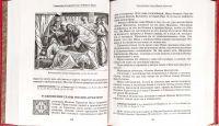Закон Божий. Руководство для семьи и школы