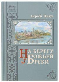На берегу Божией реки (в 2 томах)