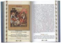 209 икон Пресвятой Богородицы с тропарями и молитвами. Пяточисленные молитвы. Богородичное правило