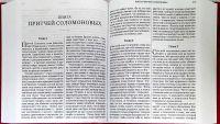 Библия на русском языке. Крупный шрифт. Большой формат