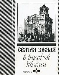Святая земля в русской поэзии XVIII-XX вв