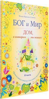 Бог и мир. Дом, в котором мы живем. Православное чтение для самых маленьких