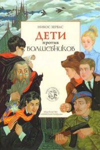 Дети против волшебников