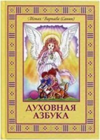 Монах Варнава (Санин). Духовная азбука