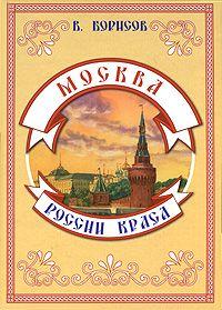 В. Борисов. Москва - России краса