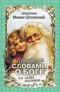 Священник Михаил Шполянский. Простыми словами о Боге для самых маленьких
