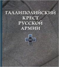 Галлиполийский крест русской армии