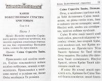 Каноны ко Господу, Богородице и святым угодникам