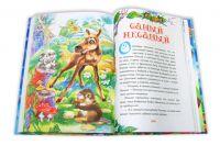 Сказки светлой поляны. Юлия Вознесенская. Юрий Лигун