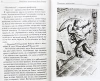Невероятные приключения Дениса Клюева в Древнем Риме