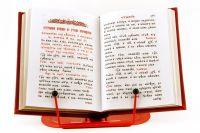 Правило молитвенное готовящимся ко Святому Причащению и ежедневное вечернее и утреннее