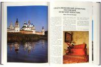 Русские монастыри. Том 1: Центральная часть России
