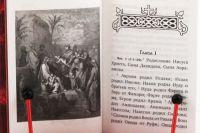 Святое Евангелие (карманный формат)