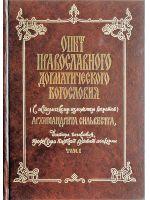 Опыт православного догматического Богословия (с историческим изложением догматов) архимандрита Сильвестра. Комплект в 5-ти томах