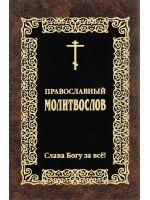 """Православный молитвослов """"Слава Богу за все!"""" Русский шрифт"""