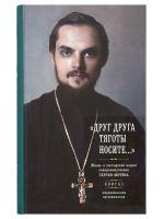 «Друг друга тяготы носите...» Жизнь и пастырский подвиг священномученика Сергия Мечёва (в 2 книгах)