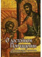 О достойном Причащении. Приготовление к принятию Христовых Таин