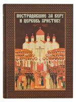 Пострадавшие за веру и Церковь Христову. 1917-1937