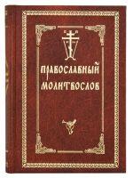 Православный молитвослов. Гражданский шрифт