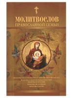 Молитвослов православной семьи.