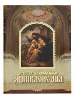 Детская православная энциклопедия
