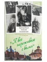 «Я все переживаю с вами»: Житие и поучения преподобного старца Алексия Зосимовского