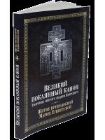 Великий покаянный канон. Творение святого Андрея Критского. Житие преподобной Марии Египетской (крупный шрифт)