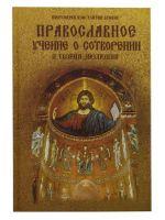 Православное учение о Сотворении и теория эволюции