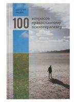 100 вопросов православному психотерапевту