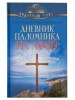 Дневник паломника на Афон