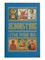 Акафистник «Утоли печали моя»