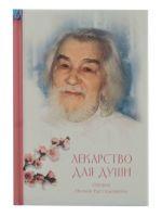 Лекарство для души: из сочинений архимандрита Иоанна (Крестьянкина)