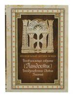 Всеобъемлющее собрание (Пандекты) Богодуховенных Святых Писаний