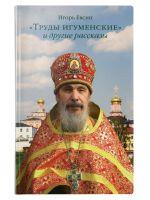 «Труды игуменские» и другие рассказы