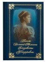 Письма Великой Княгини Елизаветы Феодоровны