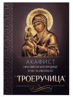 Акафист Пресвятой Богородице в честь иконы Ее «Троеручица»