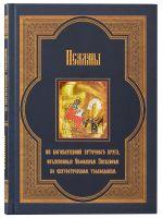Псалмы из богослужений суточного круга, изьясненные Евфимием Зигабеном по святоотеческим толкованиям