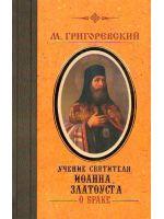 Учение святителя Иоанна Златоуста о браке. М. Григоревский